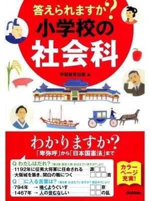 cover image of 答えられますか? 小学校の社会科: 本編
