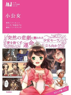 cover image of 小公女