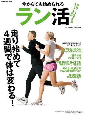 cover image of 今からでも始められるラン活 目標!体年齢マイナス20歳 走り始めて4週間で体は変わる!