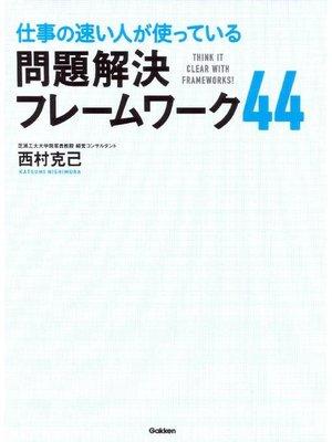 cover image of 仕事の速い人が使っている 問題解決フレームワーク44