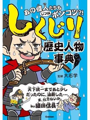 cover image of しくじり歴史人物事典: 本編