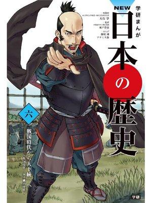 cover image of NEW日本の歴史6 戦国時代から天下統一へ