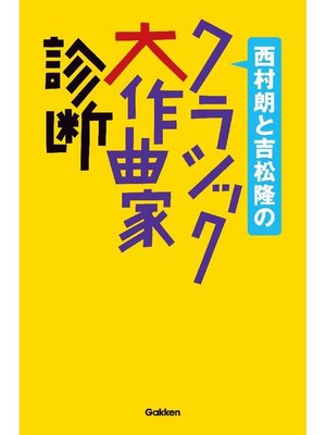 cover image of 西村朗と吉松隆の クラシック大作曲家診断