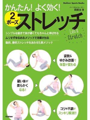 cover image of かんたん!よく効く! 2ポーズストレッチ: 本編