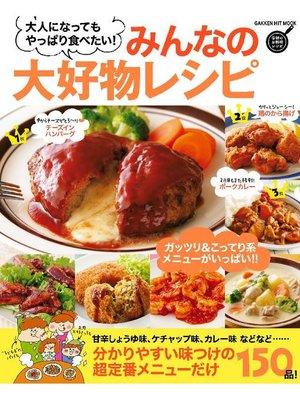 cover image of みんなの大好物レシピ 大人になってもやっぱり食べたい!: 本編