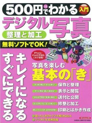 cover image of 500円でわかる デジタル写真