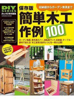 cover image of 保存版 簡単木工作例100: 本編