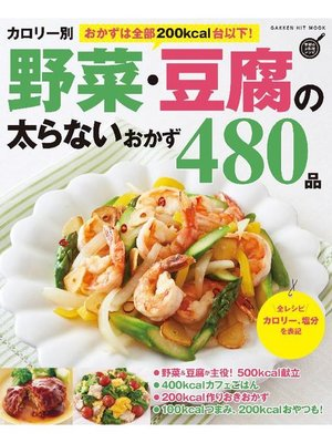 cover image of カロリー別 野菜・豆腐の太らないおかず480品: 本編