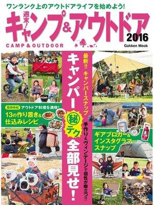 cover image of 週末! キャンプ&アウトドア2016: 本編