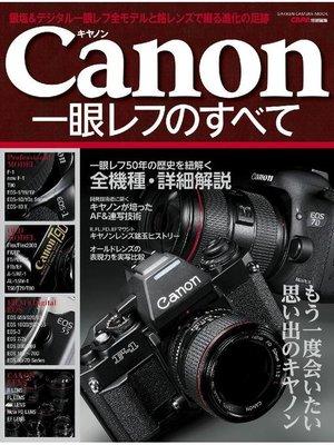 cover image of キヤノン一眼レフのすべて: 本編