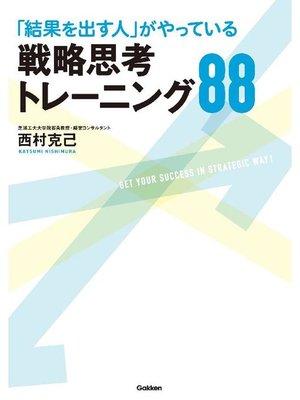 cover image of 「結果を出す人」がやっている戦略思考トレーニング88