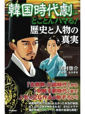 cover image of 韓国時代劇にとことんハマる!歴史と人物の真実