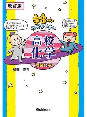 cover image of 【改訂版】宇宙一わかりやすい高校化学(理論化学): 本編