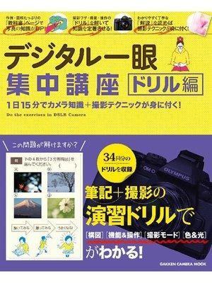 cover image of デジタル一眼集中講座 ドリル編