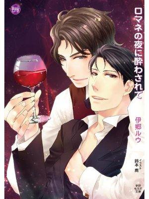 cover image of ロマネの夜に酔わされて: 本編