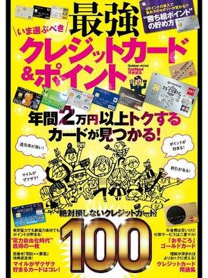 cover image of いま選ぶべき最強クレジットカード&ポイント: 本編