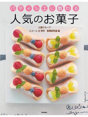 cover image of パティシエに教わる 人気のお菓子: 本編