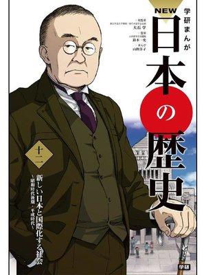 cover image of NEW日本の歴史12 新しい日本と国際化する社会