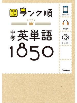cover image of 中学英単語1850 音声&アプリをダウンロードできる!: 本編
