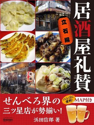 cover image of 居酒屋礼賛 立石編: 本編