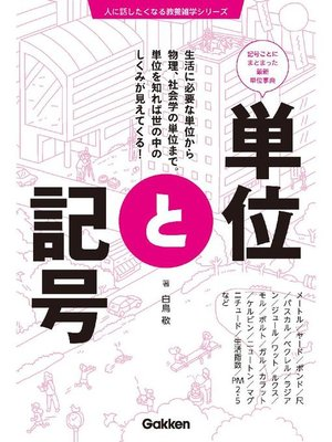 cover image of 単位と記号