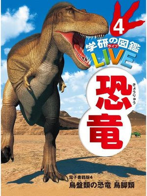 cover image of 恐竜 電子書籍版4 鳥盤類の恐竜 鳥脚類(分冊6巻中4巻目): 本編