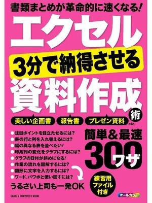 cover image of エクセル 3分で納得させる資料作成術 簡単&最速ワザ300: 本編