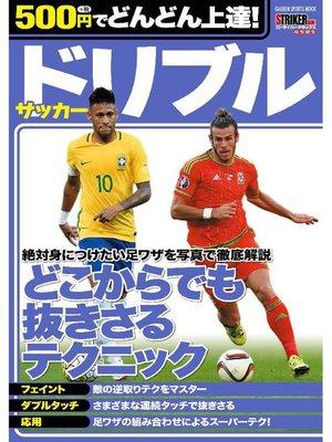 cover image of 500円でどんどん上達! サッカー ドリブル: 本編