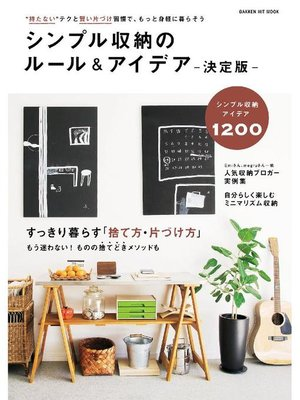 cover image of シンプル収納のルール&アイデア 決定版: 本編
