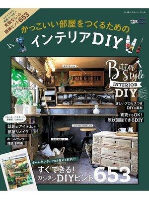 cover image of かっこいい部屋をつくるためのインテリアDIY: 本編