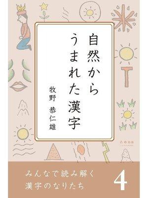 cover image of みんなで読み解く漢字のなりたち4 自然からうまれた漢字: 本編