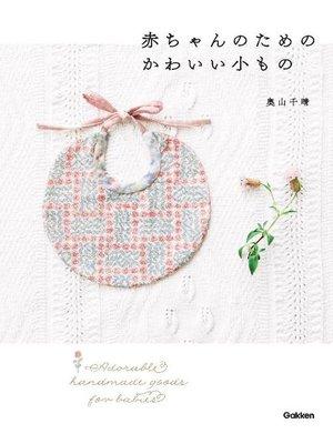 cover image of 赤ちゃんのための かわいい小もの: 本編