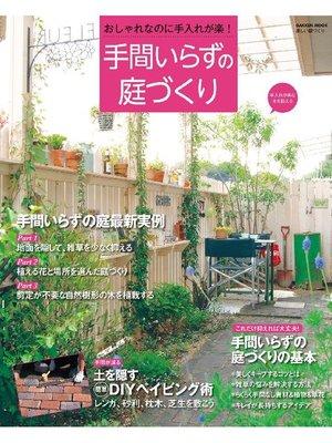 cover image of 手間いらずの庭づくり: 本編