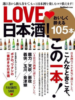 cover image of LOVE 日本酒!: 本編