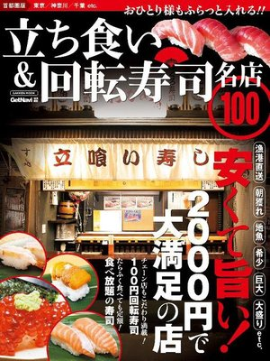 cover image of 立ち食い&回転寿司 名店100 首都圏版 名店100シリーズ: 本編