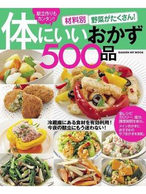 cover image of 材料別 野菜がたくさん!体にいいおかず500品 献立作りもカンタン!: 本編