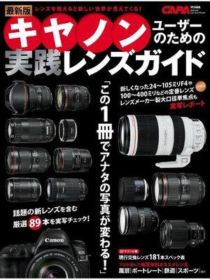 cover image of 最新版キヤノンユーザーのための実践レンズガイド: 本編