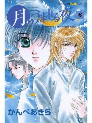 cover image of 月のうまれる夜: 6巻