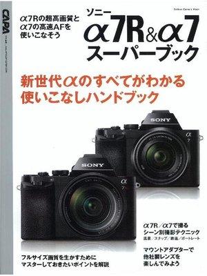 cover image of ソニーα7R&α7スーパーブック: 本編