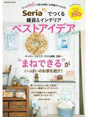 cover image of Seriaでつくる雑貨&インテリア ベストアイデア: 本編