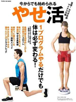 cover image of 今からでも始められるやせ活 目標!カラダ年齢マイナス20歳 正しいダイエット法で4週間で体は変わる!