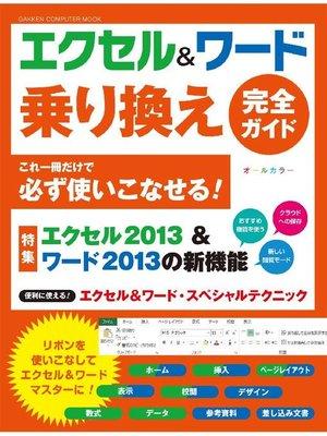 cover image of エクセル&ワード乗り換え完全ガイド