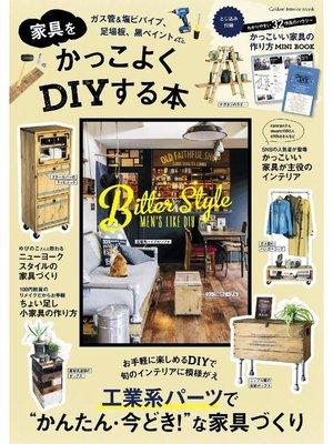 cover image of 家具をかっこよくDIYする本: 本編