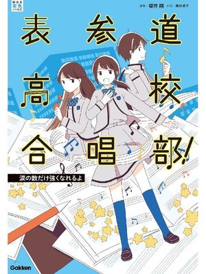 cover image of 表参道高校合唱部! 涙の数だけ強くなれるよ: 本編