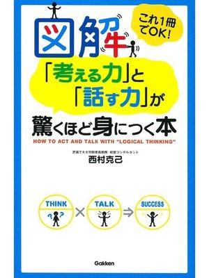 cover image of 図解「考える力」と「話す力」が驚くほど身につく本