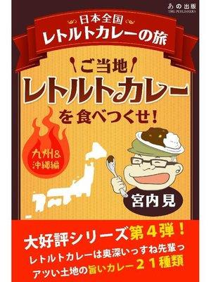 cover image of ご当地レトルトカレーを食べつくせ!九州・沖縄編: 本編