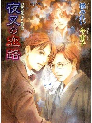 cover image of 鏡花あやかし秘帖 夜叉の恋路: 本編
