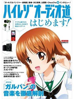 cover image of ハイレゾオーディオ道、はじめます!: 本編
