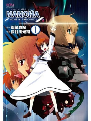 cover image of 魔法少女リリカルなのはMOVIE1st THECOMICS1: 本編