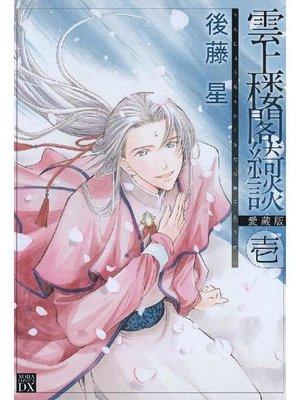 cover image of 雲上楼閣綺談 愛蔵版: 1巻